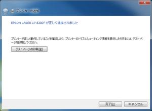 Windows 7で共有プリンタを追加できない
