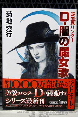 吸血鬼ハンターD 37-闇の魔女歌